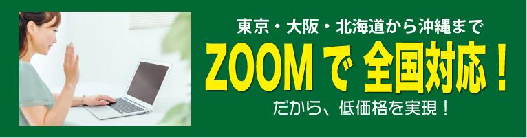 全国(東京、大阪、北海道、名古屋、九州、沖縄、その他)Zoomでの対応、だから低料金