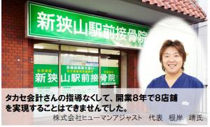 株式会社ヒューマンアジャスト 代表 根岸靖氏