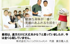株式会社フェニックスエレメント 代表取締役 貴田 義人 氏